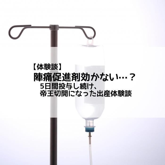 促進 剤 初産 陣痛
