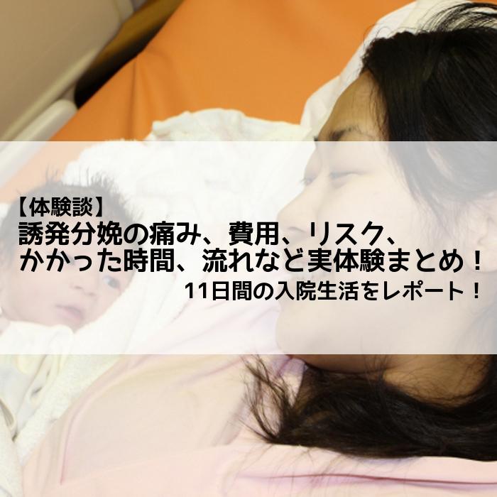 分娩 誘発