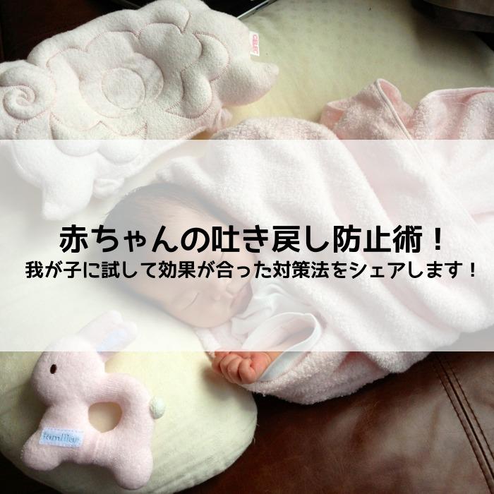 対策 新生児 吐き 戻し